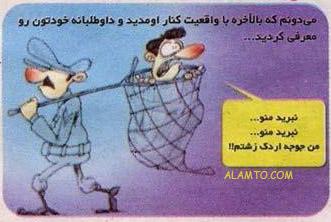 عکس کاریکاتور های خنده دار از سربازی ... !