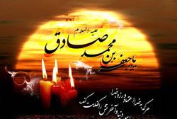 sms هاي شهادت امام جعفر صادق(ع)