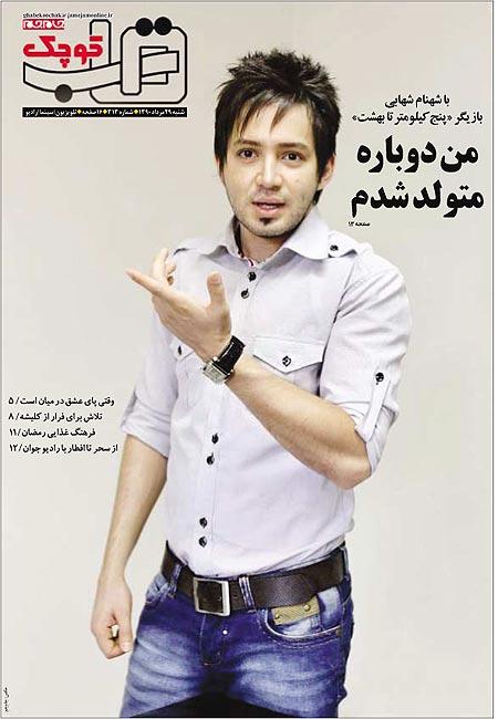 شهنام شهابی بازیگر پنج کیلومتر تا بهشت