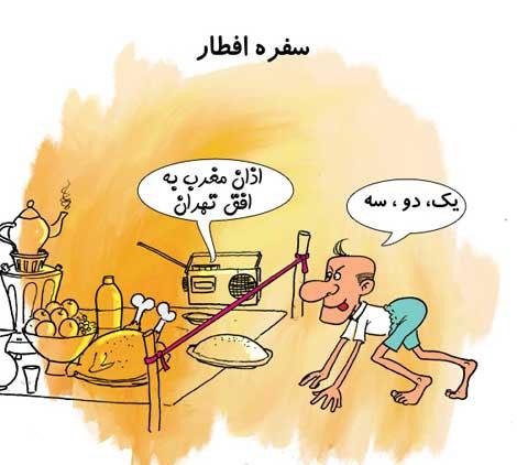 خنده دار ترين کاریکاتورها درباره ماه رمضان ...