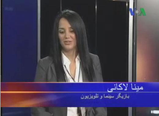 مینا لاکانی بازیگر ایرونی